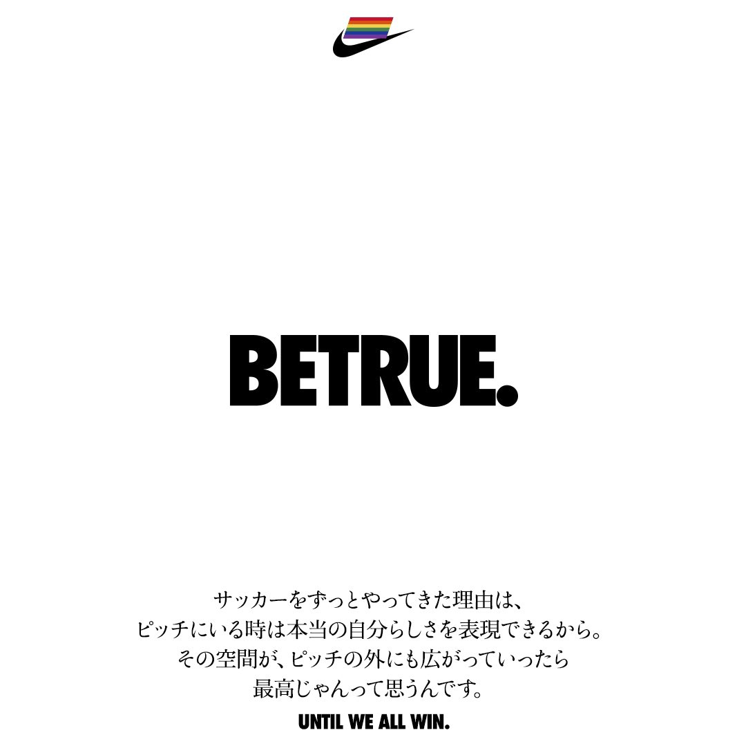 誰もが自分らしくスポーツを楽しむために.  Be True.  @nikejapan @nike #Pride #TeamNike #Untilweallwin https://t.co/X5birRkrye