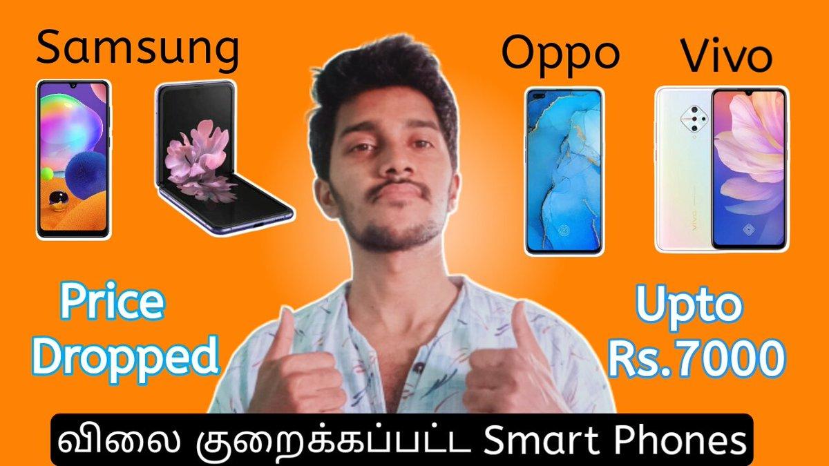 SmartPhone Price Dropped Watch : https://youtu.be/CrRa5Xsglks  #SamsungGalaxyA31 #SamsungGalaxyZflip #VivoS1pro #OPPOReno3Pro pic.twitter.com/gCRh6OrQdx