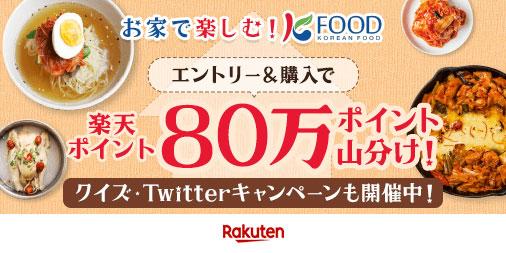 #お家で楽しむKFOOD #韓国料理 #韓国 #korean_food #韓国おうちごはん #キムチ [楽天] https://t.co/LcGX6QphoZ https://t.co/IUWCX7SsbI