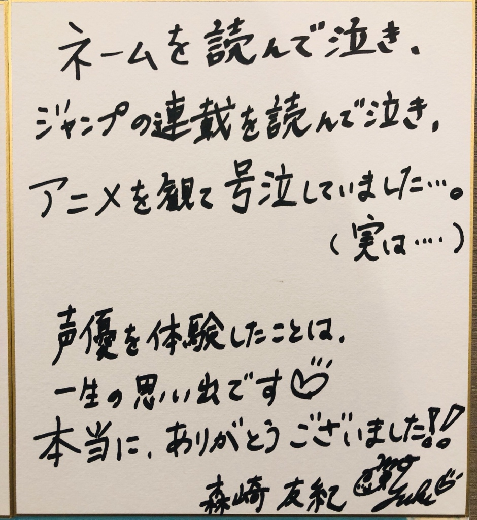 続いて森崎友紀先生からのコメントです。 森崎先生が『食戟のソーマ』に声優でもご参加されていたこと、皆さんはお気付きでしたか?? 森崎先生、コメントありがとうございました😄
