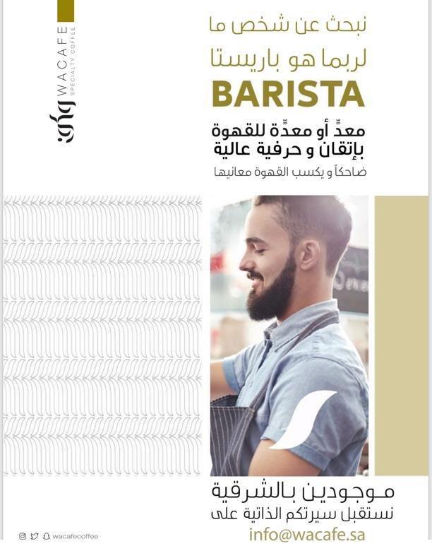 نبحث في وكف عن #باريستا في #المنطقة_الشرقية ، محترف، شغوف و ضاحكًـا يكسب القهوة معانيها. https://t.co/RGF64DcknJ