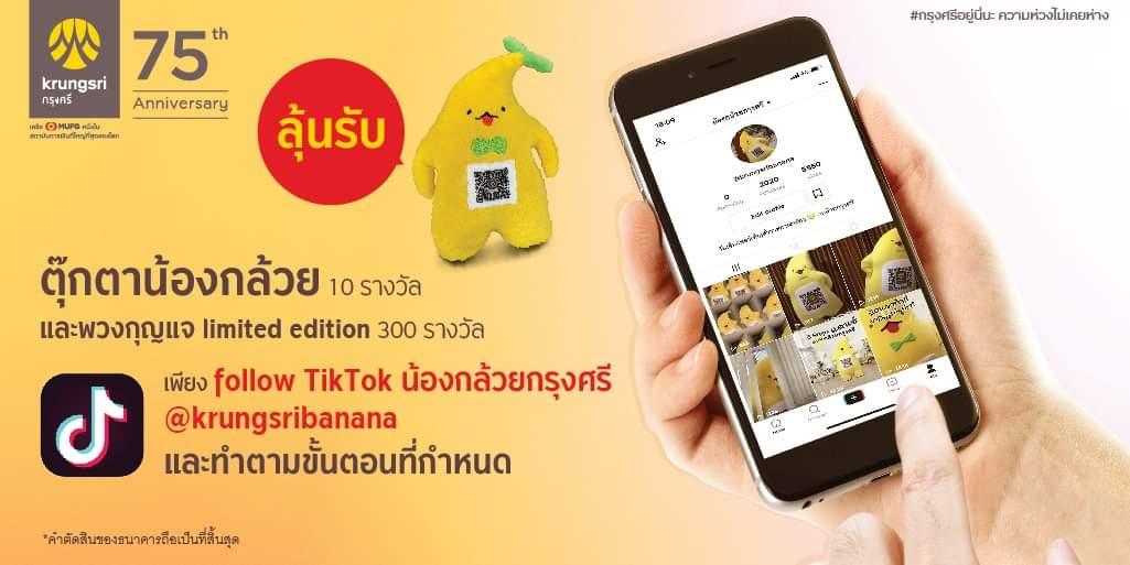 ทุกคนรู้ แฟนคลับรู้ น้องกล้วยกรุงศรี อยู่บน TikTok แล้วนะ!  ลุ้นรับตุ๊กตาน้องกล้วย 10 รางวัล และพวงกุญแจ limited edition 300 รางวัล คลิก https://t.co/66ea8m9lRd   #กล้วยกรุงศรี #กรุงศรีอยู่นี่นะ #ความห่วงไม่เคยห่าง #KrungsriSimple https://t.co/ZltZCZhBx3