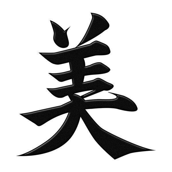 「美」  という漢字のフォルムが美しいのは偶然か。 https://t.co/2Xy1oy4Qg6