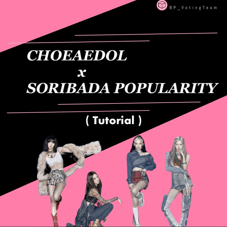 Blinks aside from Choeaedol its so easy to vote on other apps. RT this and reply with @BLACKPINK if you're done voting for today. Choeaedol x Soba  Whosfan x MCountdown Starplay x Soba Idol Champ x Showchamp  Tutorial by @BLINKVotingPage https://twitter.com/BLINKVotingPage/status/1278993540782022656?s=19…pic.twitter.com/fJAuamfDlM