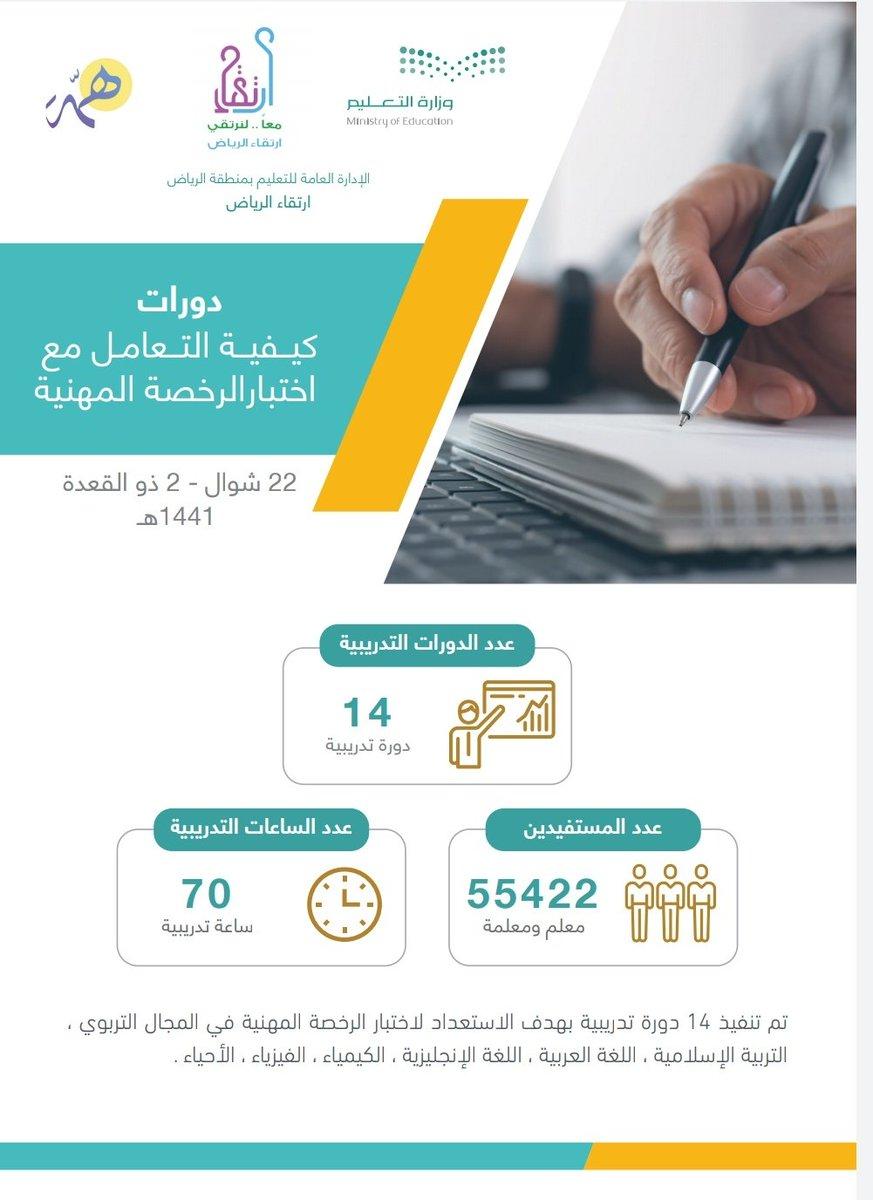 """""""ارتقاء"""" #تعليم_الرياض يختتم برنامجه التدريبي وذلك بتدريب  55422 معلما ومعلمة بـ 70 ساعة تدريبية .   ويمكن طباعة شهادات الحضور من خلال الرابط التالي :  https://t.co/llMwrX1E9K https://t.co/RISjjQWSPc"""