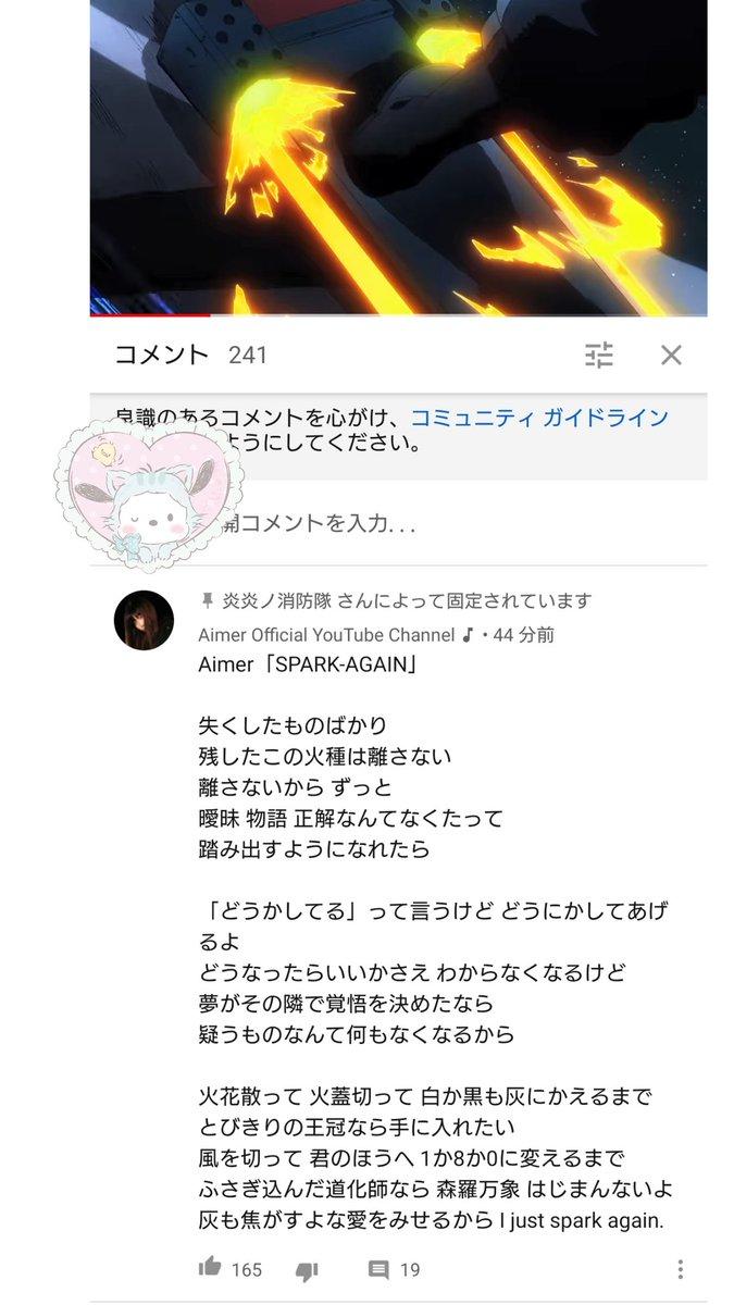 炎炎 ノ 消防 隊 op 歌詞