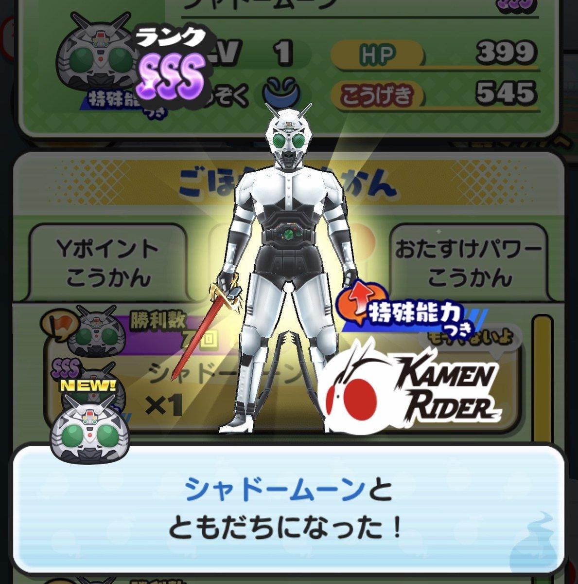 【ぷにぷに】仮面ライダーコラボ:シャドームーンをゲットするまでの道のりを紹介!【妖怪ウォッチ】 - 攻略大百科