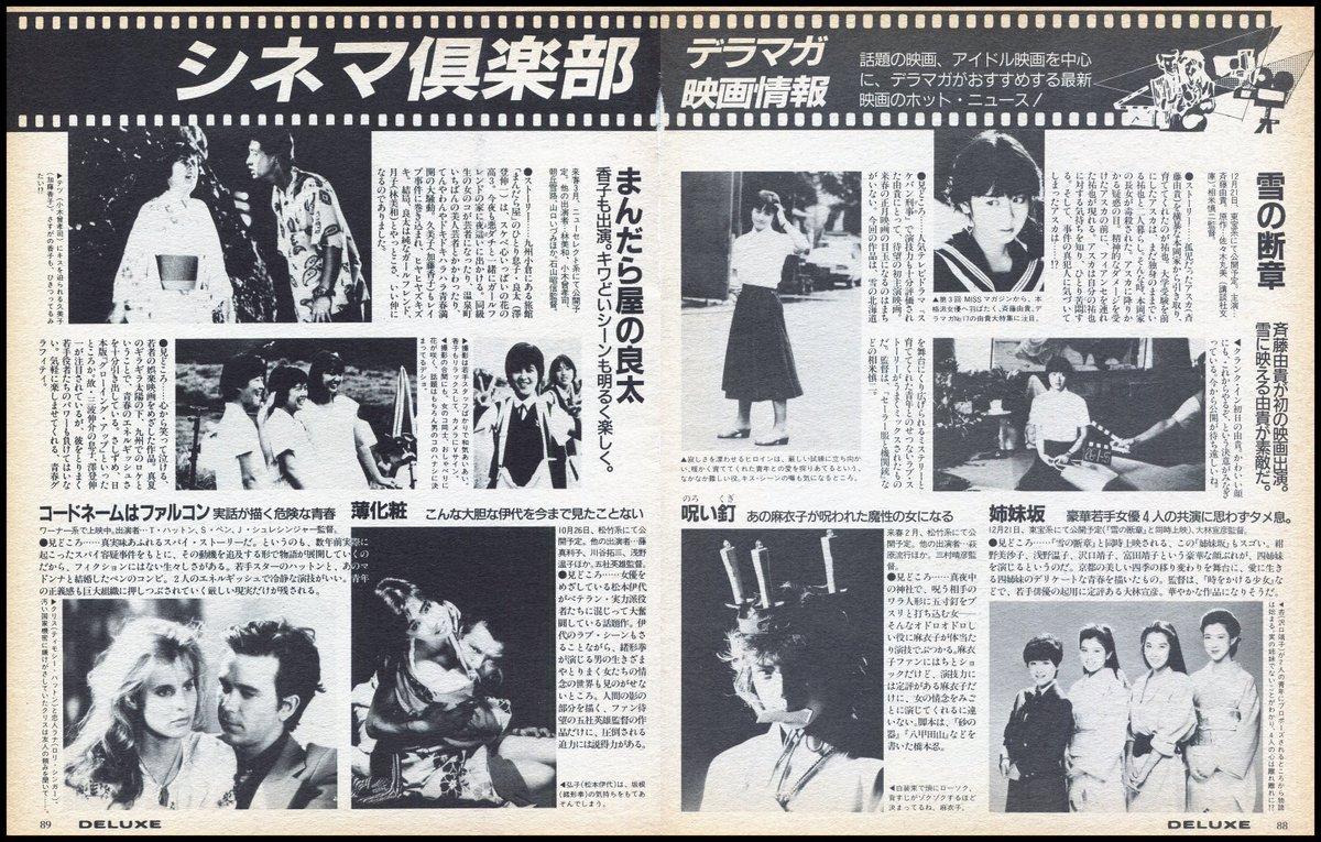 """経堂じゅり~ on Twitter: """"昔の雑誌から『愛の陽炎』💛 #映画 #日本 ..."""