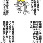優秀な人が力を発揮できるようにサポートをとの現場猫ちゃんの訴え。働きやすい環境大切です。