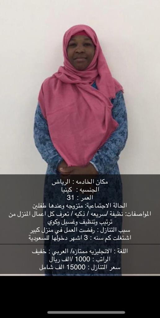 خادمه تنازل Hashtag On Twitter