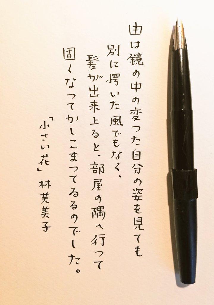 """末吉晴男工房 در توییتر """"「小さい花」林芙美子 #朝活書写 No.267 ..."""