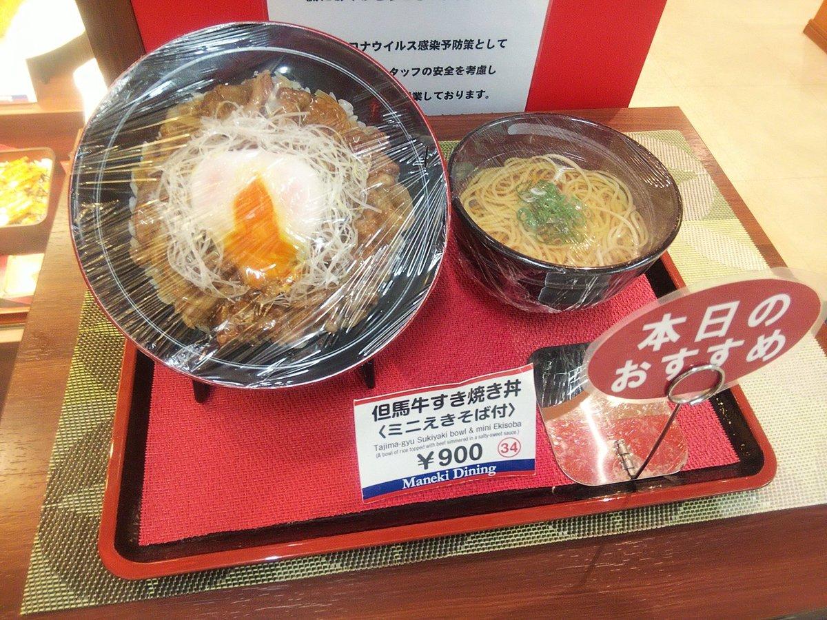 おにーくー(*≧∀≦*) 但馬牛すき焼き丼、おーいしー(*≧∀≦*) #食する一条蜜希 https://t.co/hx5A6LQc7N