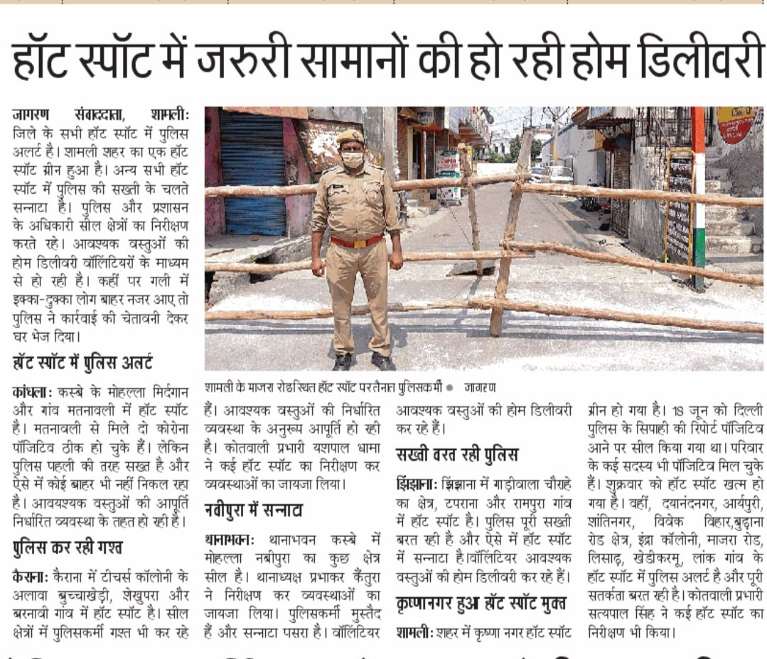 जनपद पुलिस अलर्ट #हॉटस्पॉट  में कराया जा रहा #लॉकडाउन का शत-प्रतिशत अनुपालन।@Uppolice @policenewsup @policemedianews @CMOfficeUP @adgzonemeerut @digsaharanpur @News18India @ABPNews @NewsStateHindi @ZeeNews @aajtak @bstvlive @AmarUjalaNews @JagranNews @TOIIndiaNews @ZeeNews https://t.co/2w1SyQn67q