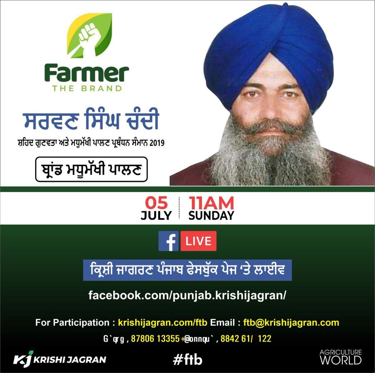 Live on Krishi Jagran Punjab Facebook  At http://facebook.com/Punjab.krishijagran…  Date: 05-July-2020 Time: 11:00 am onwards  #ftb #krishijagran #farmerthebrand #brandthefarmer #farmer #brand #farming #agriculture #agricultureworld #live #facebooklive #success #punjabi #punjabpic.twitter.com/ai7HYn6y8n