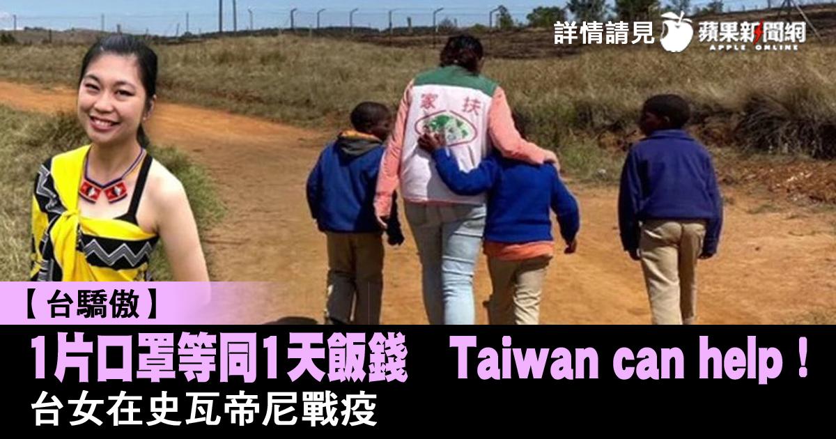 【台驕傲】1片口罩等同1天飯錢 Taiwan can help!台女在史瓦帝尼戰疫 #蘋果新聞網 #appledailytw #appledaily #暖新聞 #暖蘋果 #Taiwancanhelp #Taiwanishelping #史瓦帝尼 #Eswatini #家扶基金會 →→https://t.co/x7lFj0rETx https://t.co/82bPSMu5VQ