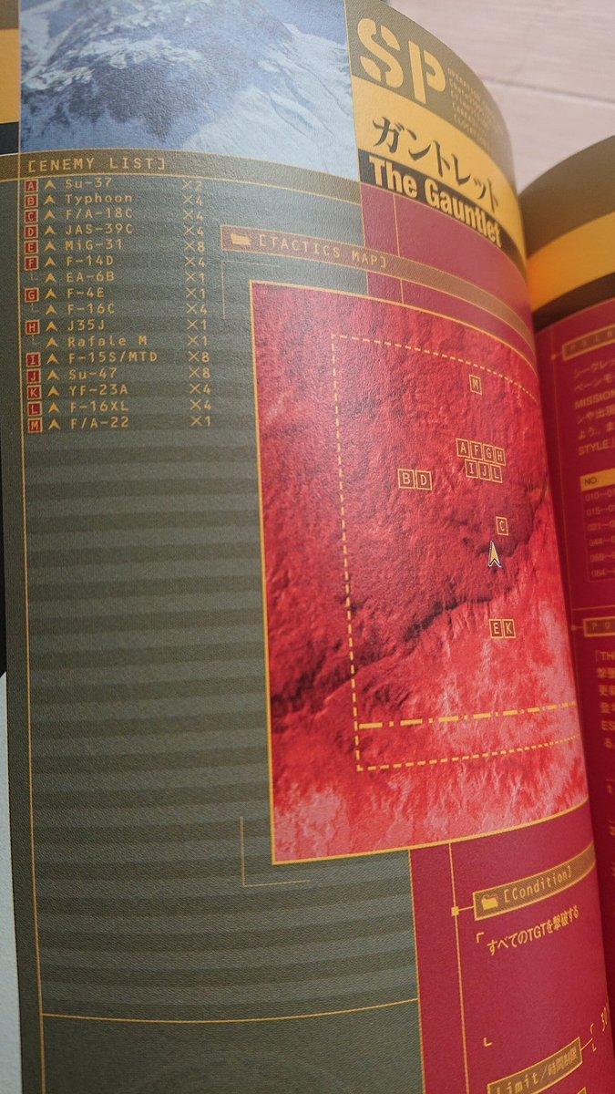ZEROの攻略本見て気づいた。メビウスにアルファベットのMが割り振られている。