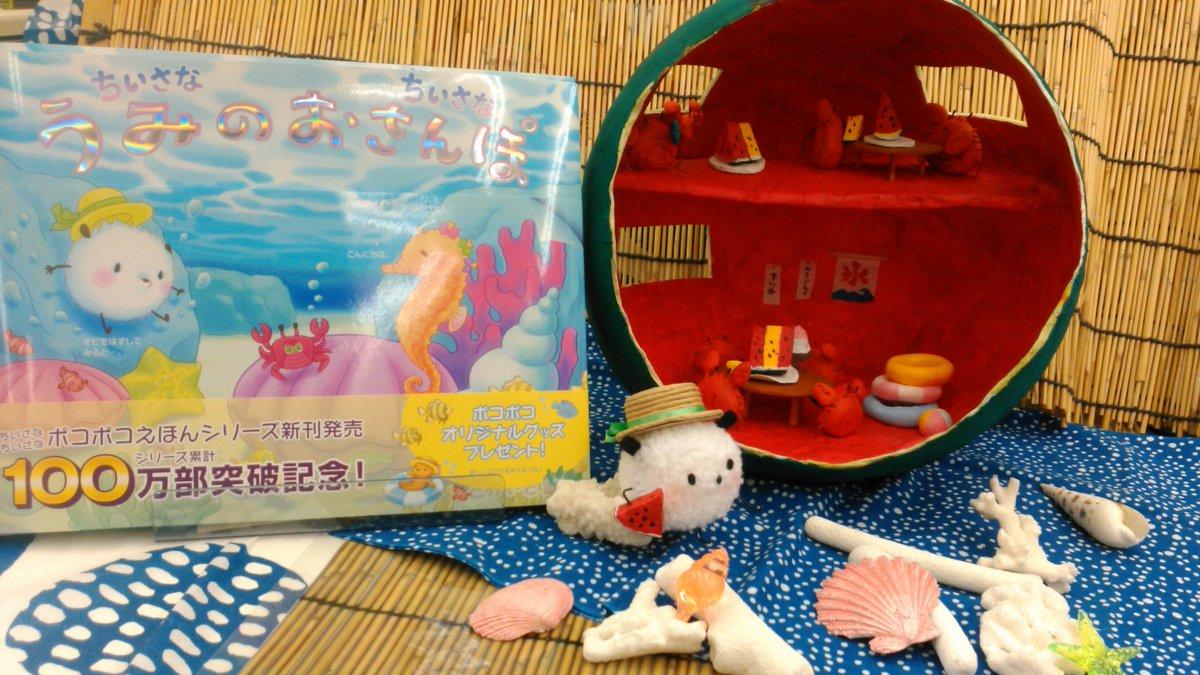 [4F] ちいさなちいさなポコポコシリーズ100万部突破記念フェア 開催中 最新刊『ちいさなちいさなうみのおさんぽ』(教育画劇)に登場する カニさんの海の家がオープンしましたよ #ポコポコ と一緒に絵本の世界で楽しい夏をすごしませんか? #さかいさちえ https://t.co/5ymY5Y0jKY