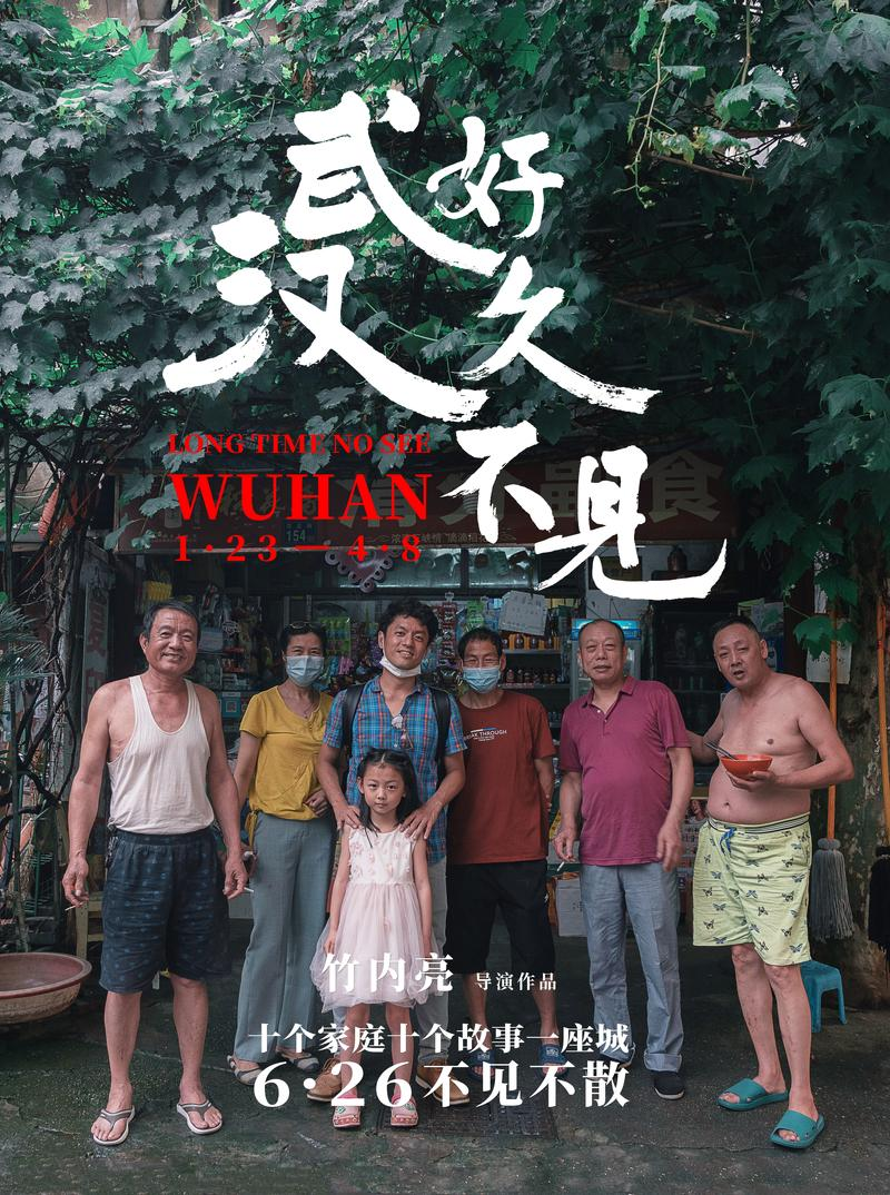 A documentary, Long Time No See, Wuhan, telling the stories of 10 families in the Chinese city hit hardest by the COVID-19 pandemic, was viewed more than 25 million times during its first 24 hours online in late June.  For more: https://t.co/MwBplpwFXn  #movie #CDHK #COVID_19 https://t.co/A79OY5FTzj