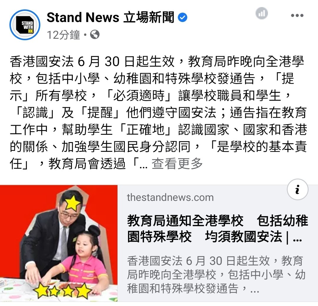 Education Authority announced all schools including Kindergarten need to teach National Security Law, brain washing game started. https://t.co/vPgXLgLwfa @benedictrogers  @SolomonYue  @lukedepulford  @HongKongHermit  @RichScotford  @ezracheungtoto  @aaronMCN  #HKProtests https://t.co/2eFxgtHogm