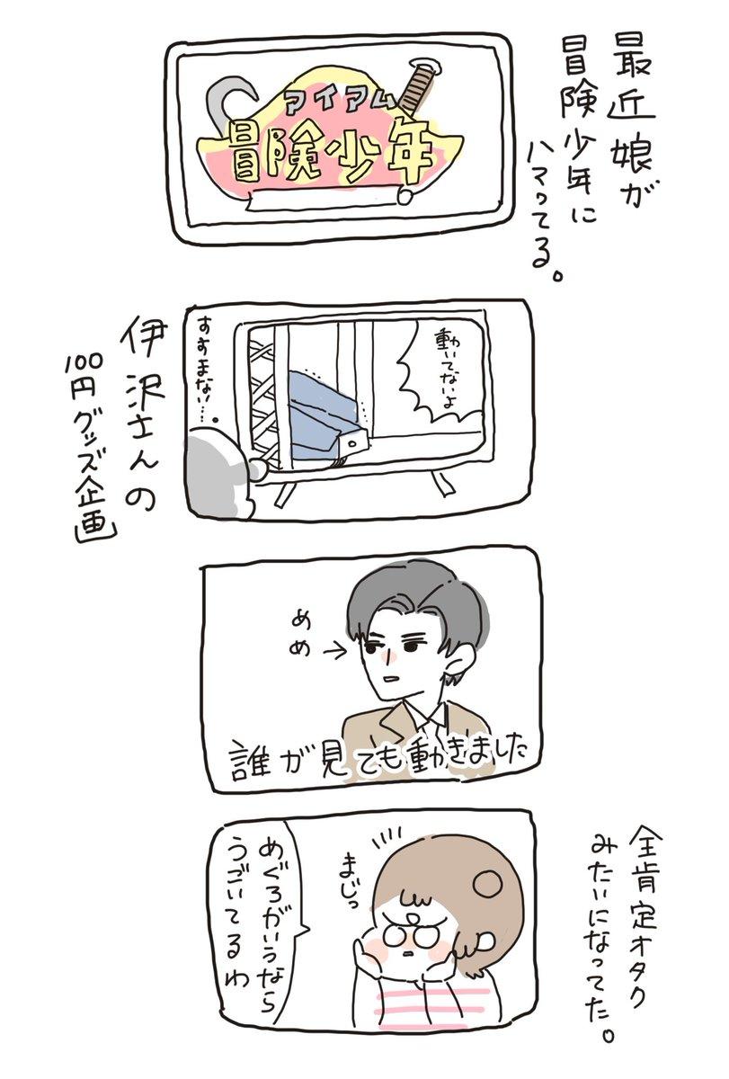 め こじ め 少年 冒険 アイアム