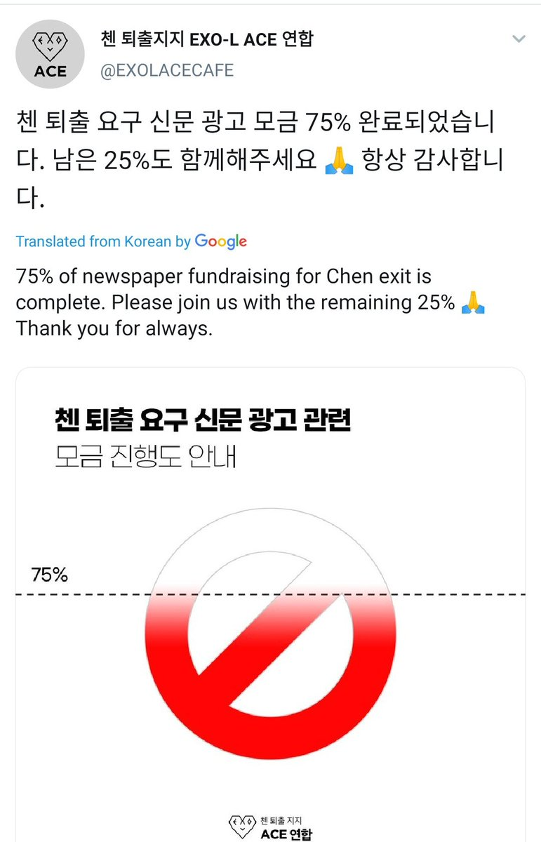 ⚠️ERIS⚠️ Please take note:   Exol ace cafe has reached 75% of their donations to publish newspaper articles asking Chen to leave @weareoneEXO  Here's a thread of what to do. Add what else you think can help. https://t.co/YzvvzEgsMb