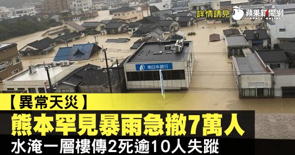 【異常天災】熊本罕見暴雨急撤7萬人,水淹一層樓傳2死逾10人失蹤  #蘋果國際 #日本 #熊本 #kumamoto #japan #heavyrain #淹水 #flooding #蘋果新聞網 #appledailytw #appledaily     →→https://t.co/Z80AadccNh https://t.co/cYYRivKrco