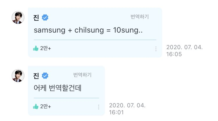 samsung + chilsung = 10sung..