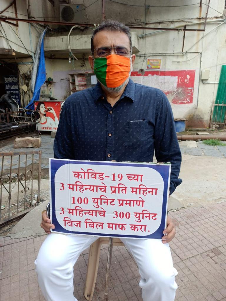 भारतीय जनता पार्टी नागपूर शहराच्या वतीने वाढीव विद्युत बिलाच्या विरोधात बूथ निहाय्य जन आंदोलनात सहभागी. #SandipJoshi https://t.co/j3ys7f8F9M