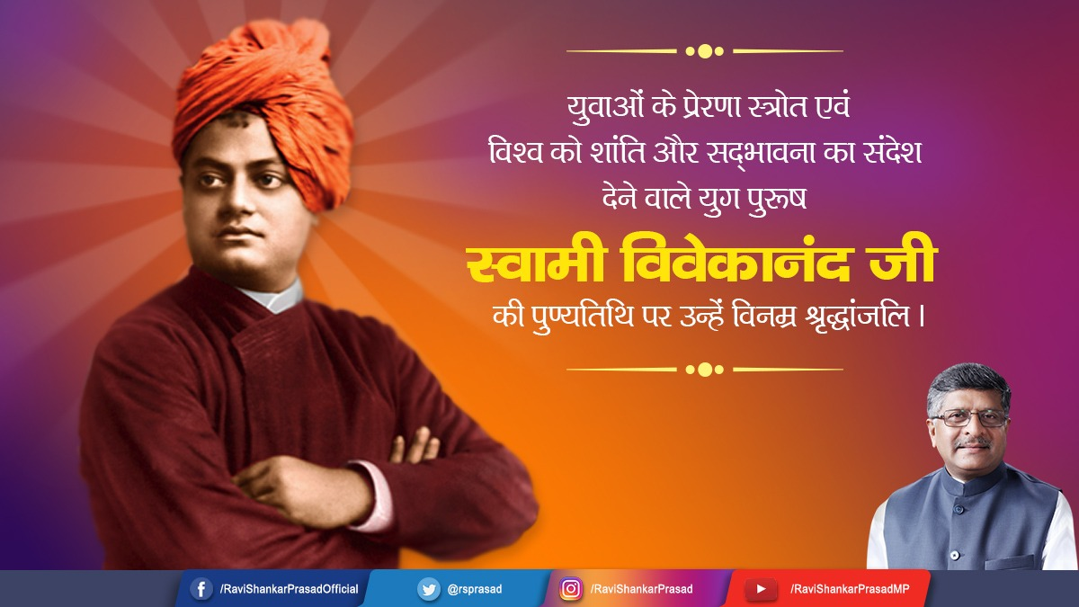 My tribute to #SwamiVivekananda Ji on his death anniversary. He will always be remembered as greatest youth icon who stood for world peace and harmony.  May his ideas & vision continue to guide us. https://t.co/nCXv9P8a7r