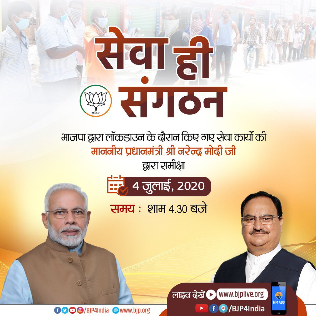 For @BJP4India Karyakartas, serving the nation comes first.   In these challenging times, our Karyakartas have been working tirelessly across India, helping those in need.   Will be discussing these works and the way ahead during the 'Seva Hi Sangathan' interaction at 4:30 PM. https://t.co/t0gXBloBwb