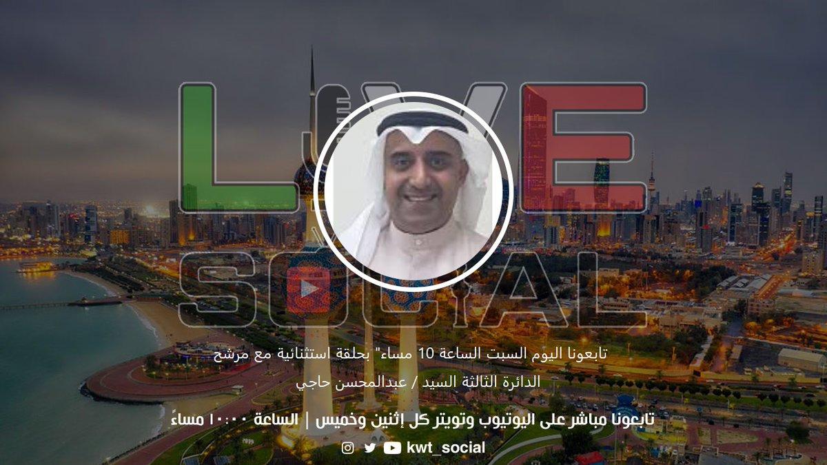 ضيف اليوم في #كويت_لايف السيد / عبدالمحسن حاجي مرشح الدائرة الثالثة @AbdulmuhsenHaji  وحديث شيق عن مختلف القضايا الساعة 10 مساءً مباشر على تويتر ويوتيوب - رابط بث اليوتيوب https://t.co/DknIVmouv9  #أمة_2020 https://t.co/QX41V2wV1S