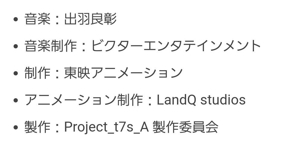 RT @zerazera18: たぶんナナシスのアニメやってるLandQが3DCGよく作ってる会社なのでライブシーンは多分3Dですね…...