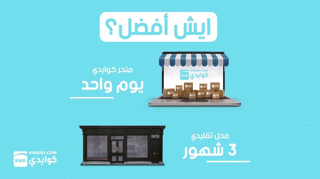 عشان تفتح محل تحتاج ٣ شهور بالقليل .. وعشان تفتح متجر ألكتروني تحتاج يوم واحد. https://t.co/LChUlcU373