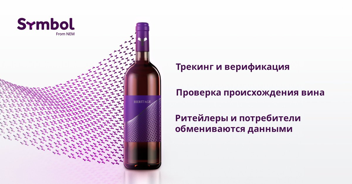 Ликвидация мошенничества и обеспечение подлинности высококачественного (марочного) вина, с использованием блокчейна Symbol 🇷🇺Russian: nemnews.io/likvidacija-mo… #nem #symbol