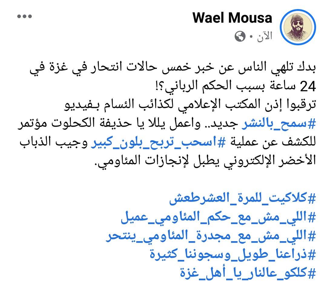 الخطة المعروفة اللي في منتهى الوساخة.. #حماس #غزة #انتحار #سليمان_العجوري https://t.co/iuQJMjMPaV