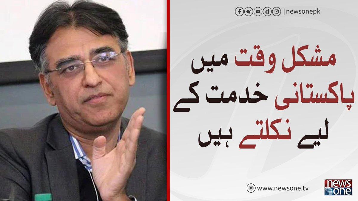 Mushkil Waqt Main Pakistani Khidmat Ke Liye Nikalte Hain https://t.co/OeWLmx4AZG   #Newsonepk #Pakistan #AsadUmar #PTI #PTIGovernment #COVID19 #CoronaVirus https://t.co/pSe5bRnSfr