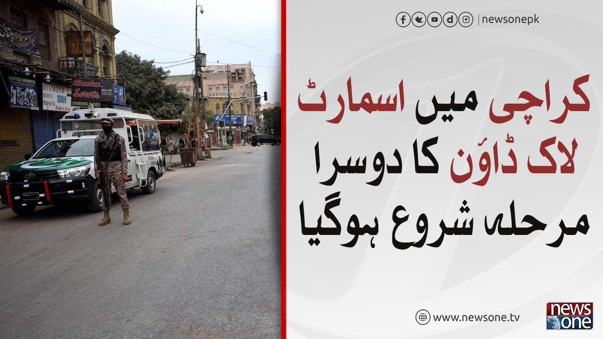 Karachi Main Smart LockDown Ka Dosra Marhala Shuru Hogya https://t.co/AIG0JpoLrk   #Newsonepk #Karachi #SmartLockDown #LockDown #SOPs #COVID19 https://t.co/spDoSyWe7m