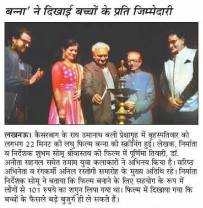 Some newspaper feedback after premiere of our short film Banna. @dineshsahgal @Dranilrastogi2 @YogeshPraveen @AnitaSahgal @shubhamsomusri  #newspaper #dainikjagran #hindustan #amarujala #navbharattimes https://t.co/dRrcP7coRy