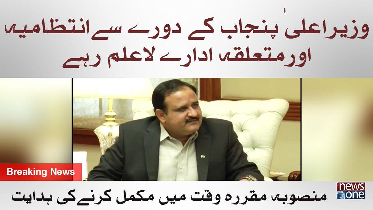 Wazir e Ala Punjab Ke Dore Se Intizamian Aur Mutalika Edare La Ilm The https://t.co/r6ROMzYJ4a   #Newsonepk #Lahore #CMPunjab #PTI #UsmanBuzdar https://t.co/UB11H4ZDgI