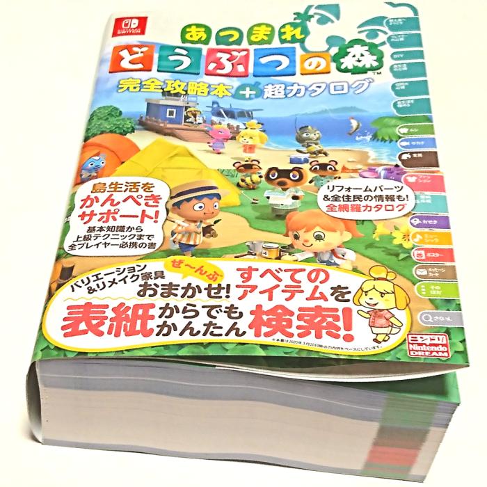 あつまれどうぶつの森🌳の攻略本をネットで注文したらすごいの届いた!!辞書かな?🥺#あつまれどうふつの森 #辞書
