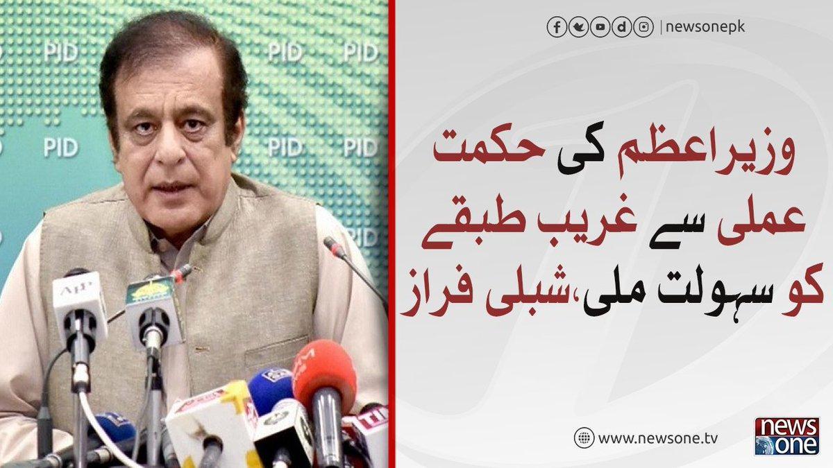 Wazir e Azam Ki Hikmat e Amli Se Gareeb Tabke Ko Saholiyat Melin Shibli ... https://t.co/2YopIgGUef  #Newsonepk #Pakistan #PMImranKhan #PTI #PTIGovernment #ShibliFaraz #SmartLockDown #SOPs #COVID19 https://t.co/rSN4Vqj8k8