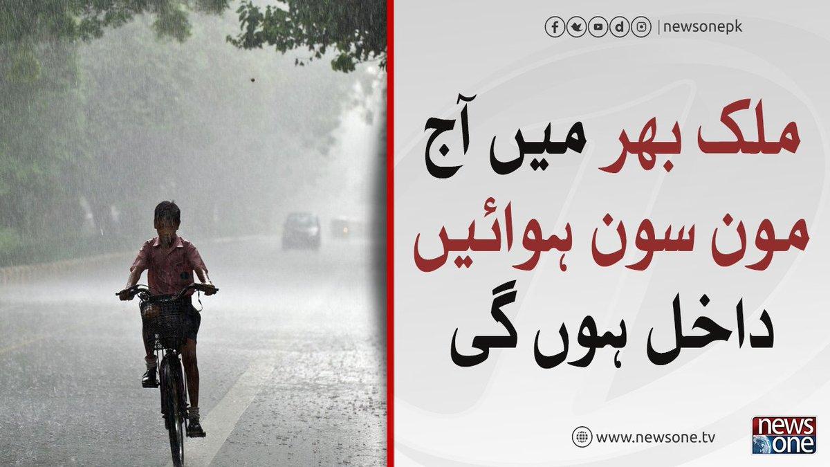 Mulk Bhar Main Aaj Moon Soon Hawayein Dakhil Honge https://t.co/YA7HW4Pt2c   #Newsonepk #Pakistan #Weather #Rain #PakistanWeather https://t.co/jZ9dGqnnnA