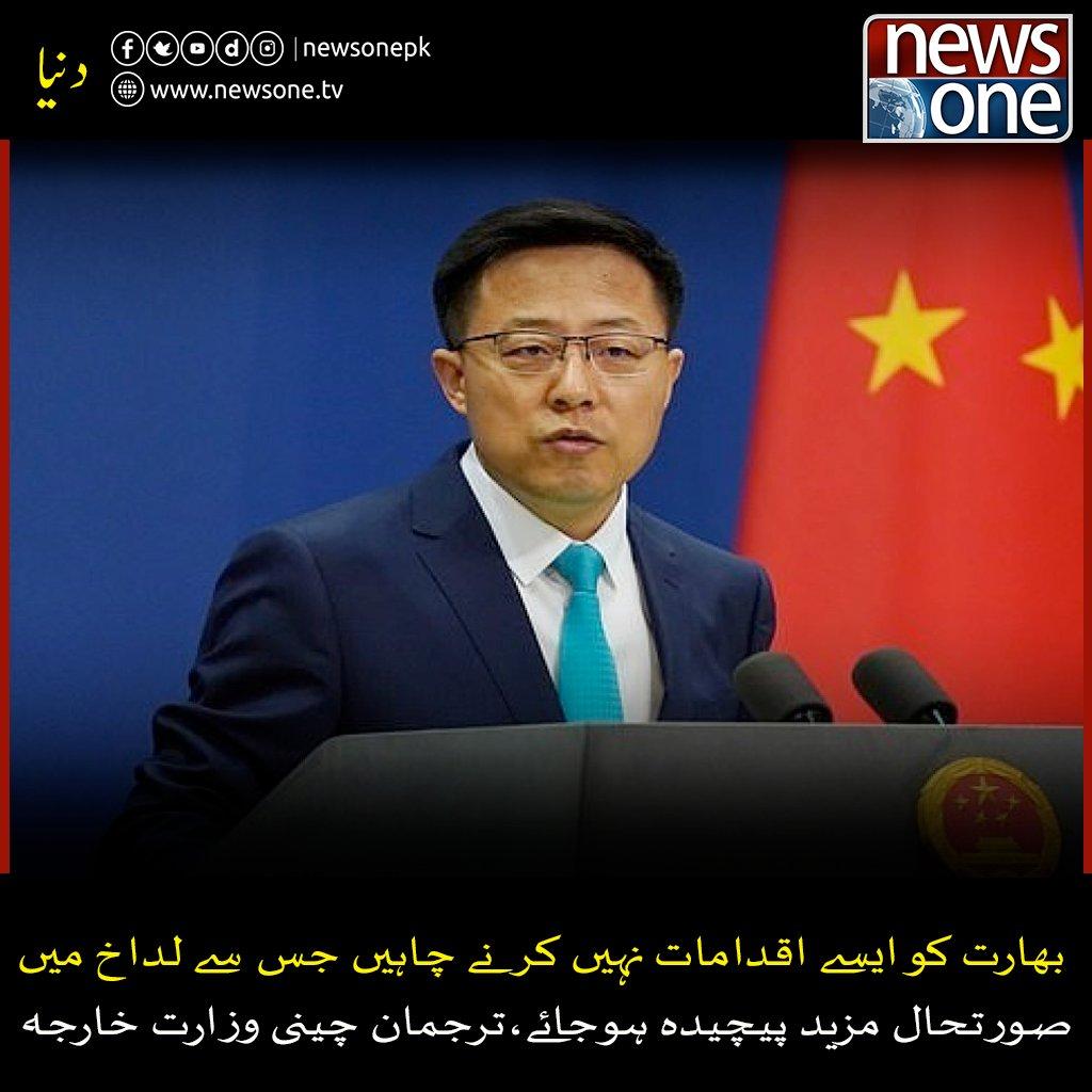 بھارت کو ایسے اقدامات نہیں کرنے چاہیں جس سے لداخ میں صورتحال مزید پیچیدہ ہوجائے،ترجمان چینی وزارت خارجہ  For Details visit | https://t.co/DXu35qUgMH  #Newsonepk #Ladakh #China #India https://t.co/YsyonDIVsE