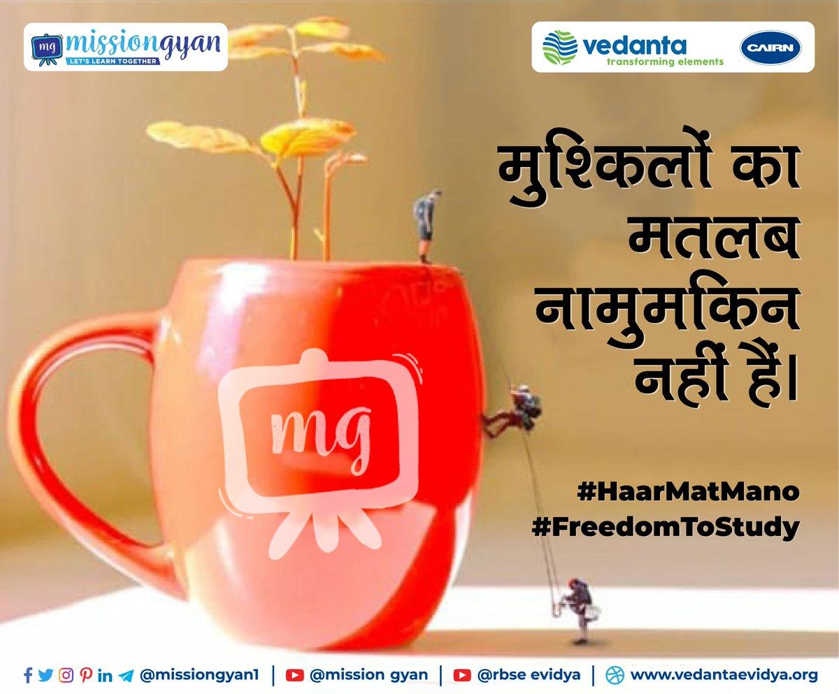 विश्व एक विशाल व्यायामशाला है जहाँ हम खुद को मजबूत बनाने के लिए आते हैं।  - Swami Vivekananda . . #inspiringquotes #SwamiVivekananda #quotesaboutlife #missiongyan #freedomtostudy #vivekananda #swamivivekananda #swamivivekanand #vivekanand #swamijipic.twitter.com/pW6Mo1t4f3