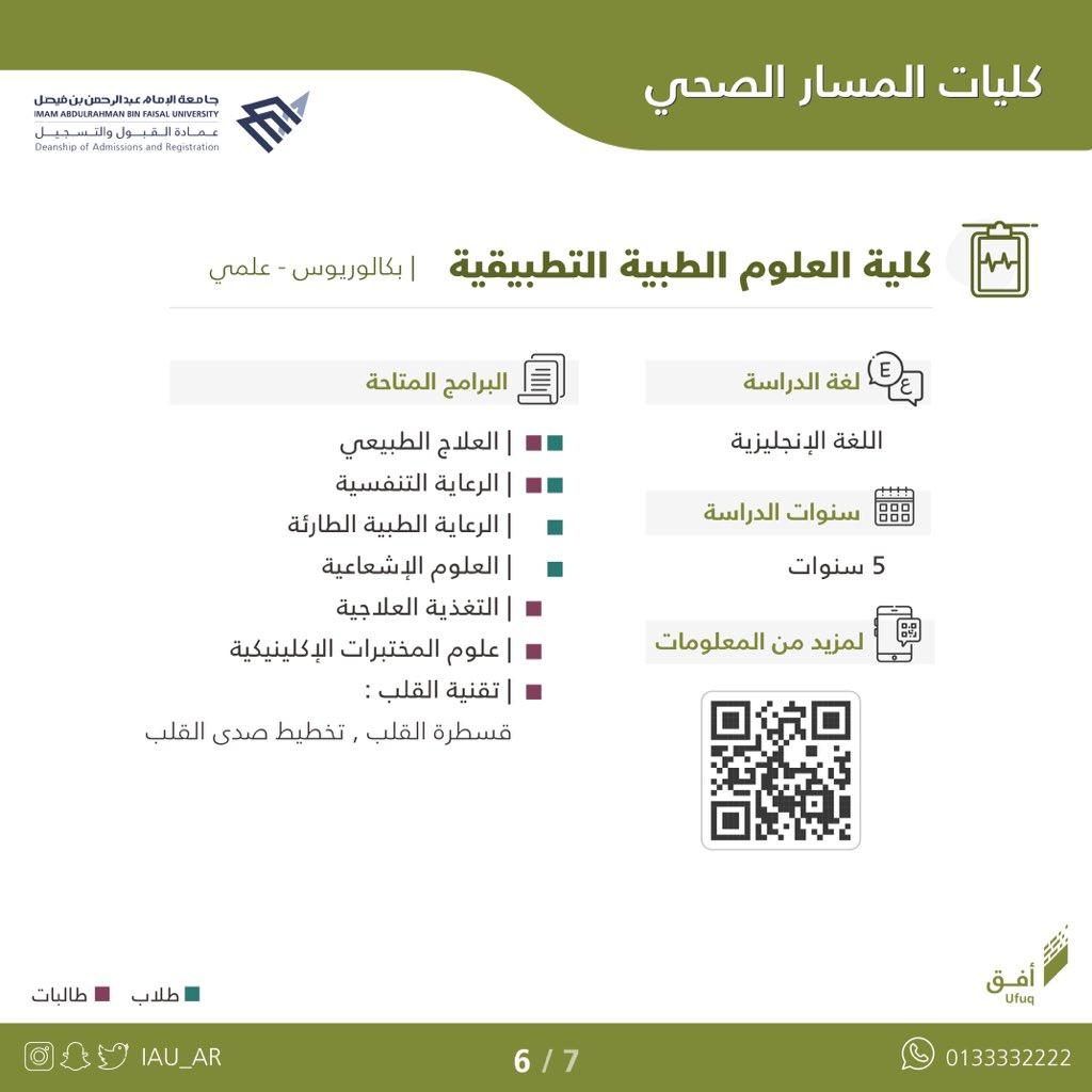 المجلس الطلابي Camsj Sc Twitter