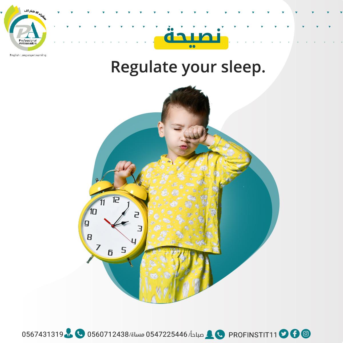 يُعد النوم في ساعات الليل من الأمور الهامة لبناء العقل والجسد. حين تجد شخصًا يصحو ليلاً وينام نهارًا، يمكنك أن تنصحه: نظّم نومك! = Regulate your sleep.   #دورات_اونلاين #الحجر_المنزلي #خليك_بالبيت #عيد_مبارك #كورونا https://t.co/GwlrJPuh6D