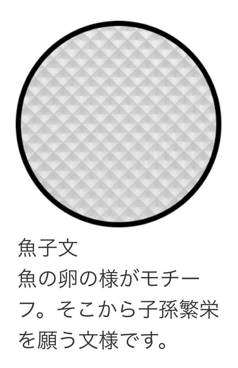 明日、7月5日は江戸切子の日! 伝統工芸である江戸切子の代表的な文様の1つ、魚の卵がモチーフの「魚子(ナナコ)」。魚子は非常にシンプルな柄ですが、それだけに職人の技量が試されます。細部までこだわり抜く職人魂の象徴で、7-5が記念日に選ばれました。 #日本百貨店 #江戸切子 #堀口切子 https://t.co/ih3Z87kOiT