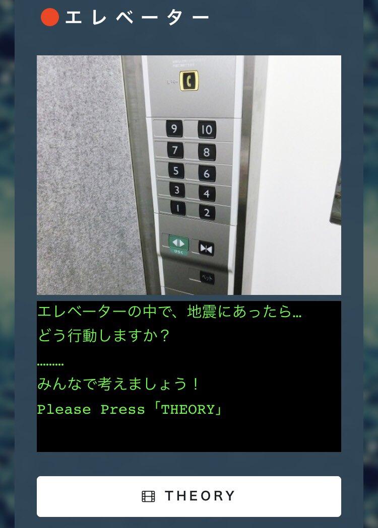 例えば、エレベーターに乗っていて地震にあったとします