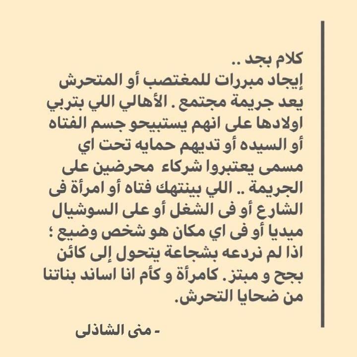 I stand with sexual assault survivors  أنا اساند بناتنا من ضحايا التحرش  #منى_الشاذلي #monaelshazly https://t.co/WTwrJuUpTj