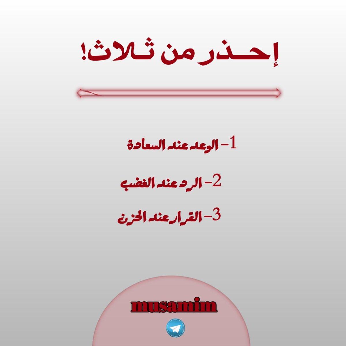 عبارات تحفيزية On Twitter إحــذر من ثـلاث 1 الوعد عند السعادة 2 الرد عند الغضب 3 القرار عند الحزن